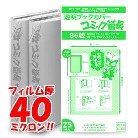 透明 ブックカバー コミック番長 B6版 厚口 25枚 青年コミック B6判 コミックカバー ブックカバー