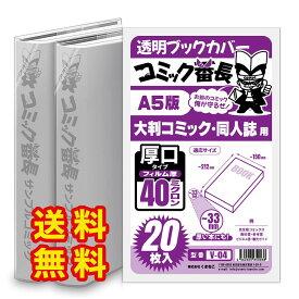透明 ブックカバー コミック番長 A5版 厚口 25枚 A5判 コミックカバー ブックカバー