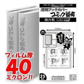 透明 ブックカバー コミック番長 四六版 厚口 25枚 実用書 四六判 コミックカバー ブックカバー