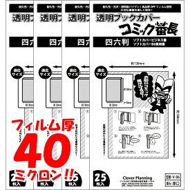 透明 ブックカバー コミック番長 四六版 厚口 100枚 実用書 四六判 コミックカバー ブックカバー