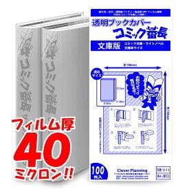 透明 ブックカバー コミック番長 文庫版 厚口 100枚 文庫用 文庫判 コミックカバー ブックカバー