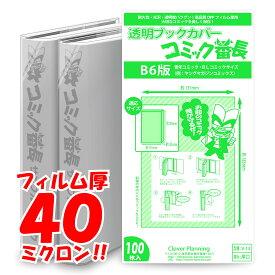 透明 ブックカバー コミック番長 B6版 厚口 100枚 青年コミック B6判 コミックカバー ブックカバー