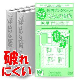 【着後レビューで300円クーポン!】透明 ブックカバー コミック番長 B6版 CPP 100枚 青年コミック B6判 破れにくい コミックカバー ブックカバー