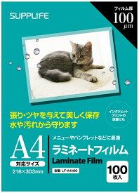 ラミネートフィルム A4サイズ 100枚 100μm ■送料無料!■