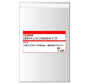 ■送料無料!■ 透明OPP袋 テープ付き 195×270+フタ40mm(B5用・ビジネス書向け) 1000枚