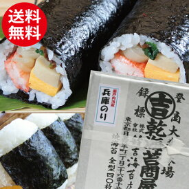 一番摘み☆兵庫のり 瀬戸内海産 焼寿司海苔 全型40枚1,296円 メール便 送料無料(ポスト投函)代金引換・同梱の場合キャンセルとさせて頂きます。