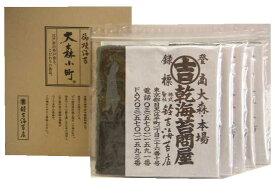 食通も唸る!焼寿司 海苔 全型20枚×5袋入(全型100枚) お寿司屋さんに人気の有明産 焼海苔 極上のり 本州お届けは送料無料 !