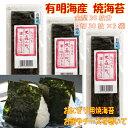 有明海産 焼き海苔 おむすび用焼海苔 3切30枚×3袋(全型30枚分)【 メール便 送料無料 】(ポスト投函)代金引換・…