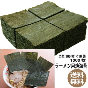 業務用 焼海苔 ラーメン 海苔 全型1000枚分(全型100枚×10セット)(瀬戸内産)※写真は四切サイズです。カットサイズが選べます。