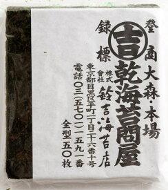 『鈴吉』の焼寿司海苔(全型50枚分)「六本木老舗寿司店ご利用」選べるカットサイズ※1袋ご購入で日時ご指定がない場合、メール便送料185円(ポスト投函)にてお送りいたします。7,560円以上送料無料!