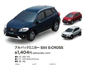プルバックミニカースズキSX4s-crossエスエックスフォー suzuki SX4s-cross