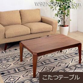 こたつテーブル ローテーブル W90×D60×H38cm ウォルナット 北欧 ナチュラル 天然木 長方形