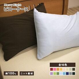 枕カバー 43×63cm 綿100% おしゃれ ホワイト ピローケース 43×63 やわらかい なめらか 肌触り ニット生地 カラー 無地 カラーバリエーション 快適 ファスナー式 16色 ピロケース 43cm×63cm