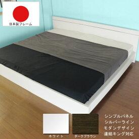 パネル型ラインデザインベッド ワイドキング240 二つ折りボンネルコイルスプリングマットレス付 マット付 ブラウン ホワイト ダークブラウン ベット マットレスセット WK240 Brown white DarkBrown 茶 白 BR WH DBR bed 寝台