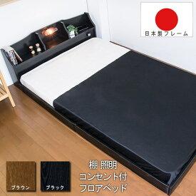 棚 照明 コンセント付き デザイン フロアベッド セミダブル 圧縮ロールポケットコイルマットレス付 マット付 ライト SD ブラウン ブラック ベット マットレスセット フロアタイプ ロータイプ Brown Black 茶 黒 BR BK セミダブルサイズ bed