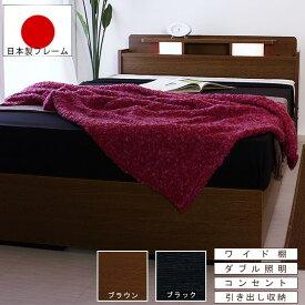 日本製フレーム ベッド ダブル ボンネルコイル マットレス付 コンセント マット付き 収納付き 棚付き 照明付き ベッド下収納 おすすめ 売れ筋 おしゃれ 多機能 送料無料 マットレスセット ダブルベッド ボンネルコイルスプリングマットレス付
