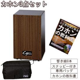 カホン ( スナッピー付・響線8本 ) 3点セット 打楽器 Cajon