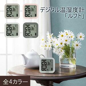 温度計 湿度計 熱中症計 インフルエンザ予防 デジタル ギフト 贈り物 熱中症対策 温度湿度計 小型 壁掛け フック穴 スタンド 警戒 コンパクトデジタル温湿度計 ルフト