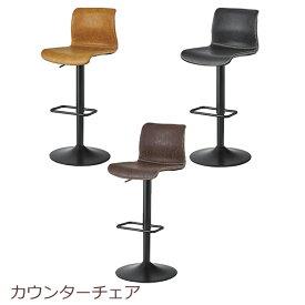 カウンターチェア 背もたれ付き 北欧 バーチェア カウンタースツール ハイチェア カウンター カフェ バー ヴィンテージ おしゃれ 高さ調整可能 ブラック ブラウン キャラメル ハイスツール Counter chair