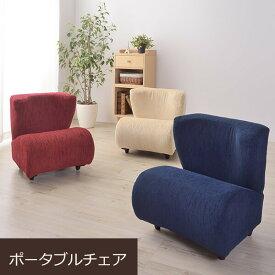 ポータブルチェア 椅子 スツール チェア ソファ 腰掛け ソファー 一人掛け イス リビング インテリア ネイビー アイボリー レッド デザインソファー 背もたれ ロータイプ 取っ手 持ち運び 可愛い オシャレ
