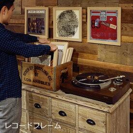 レコードフレーム レコード フレーム 正方形 レコード収納 ディスプレイ 収納 飾り レコードラック 額縁 インテリア おしゃれ マイホーム 壁掛け LPコード ジャケット ガラス W36.5xD36.5xH2