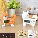 いぬ 柴犬 ねこ 猫 タイマー かわいい 可愛い デジタル 簡単操作 マグネット キッチン 子ども キッズ 送料無料