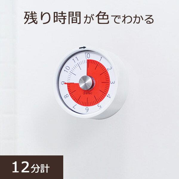 12分計 タイマー アナログ 電池不要 残り時間が色でひと目でわかる シンプルダイヤル 簡単操作 マグネット キッチン 子ども キッズ 送料無料
