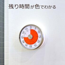 タイマー アナログ 電池不要 残り時間が色でひと目でわかる シンプルダイヤル 簡単操作 マグネット キッチン