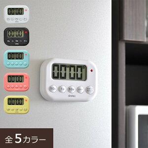 タイマー キッチンタイマー ストップウォッチ かわいい 小さい LED 光 音 アラーム キッチン 磁石 マグネット 送料無料