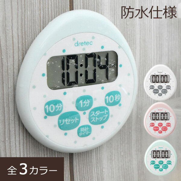 タイマー 時計 防水 IPX7相当 キッチンタイマー おしゃれ デジタル コンパクト 使いやすい かわいい 料理 キッチン 洗面 お風呂 浴室 バスルーム 見やすい マグネット キッチンクロック ゆうパケット送料無料 時計機能付 アラーム デジタルタイマー