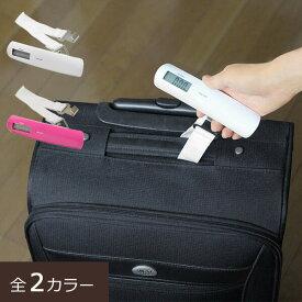 スーツケース 重量計 ラゲッジチェッカー はかり 量り 測り ウエイトチェッカー ラゲッジ キャリーバック キャリーバッグ 旅行鞄 電子量り 海外旅行 荷物重量計 チェック 計量器 ラゲージ スケール デジタルはかり デジタル ラゲッジスケール 50kgまで