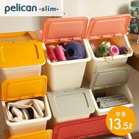 【2個以上購入で送料無料】ゴミ箱 ごみ箱 ゴミ おしゃれ ふた付き 分別 スリム 重ねる ダストBOX 組み合わせ自由 スタッキングボックス ダストボックス 台所 キッチン リビング ゴミ分別 収納 かわいい 子供部屋 四角 3段重ね 幅25cm pelican Slim 13.5L