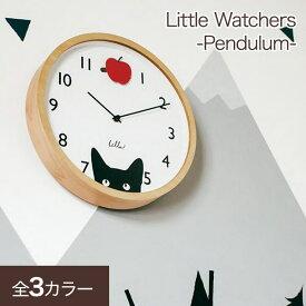 振り子時計 子ども部屋 掛け時計 かわいい インテリア雑貨 動物モチーフ ウォールクロック おしゃれ アナログ クマ ネコ 壁掛け時計 Little Watchers -Pendulum- [リトル ウォッチャーズ - ペンデュラム-]