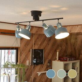 シーリングライト 4灯 北欧 LED対応 おしゃれ ブルー グリーン イエロー ダイニング リビング インテリア照明 多灯 引掛シーリング スポット ライト COMMY-4 電球なし