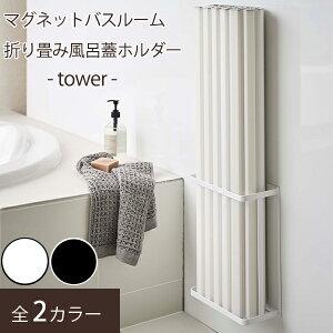 風呂ふたホルダー 風呂ふたスタンド タワー 風呂蓋 スタンド お風呂 ふた 風呂掃除 バスグッズ バスルーム 浴室 整理 雑貨 便利 シンプル 北欧 ホワイト ブラック 白 黒 おしゃれ 風呂ふたフ