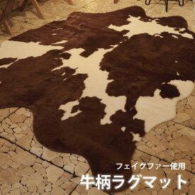 ラグ マット ラグマット 絨毯 牛柄 牛 COW 160×220 cm フェイクファー ファー デザインラグ フェイク 牛革調 アニマル オシャレ おしゃれ オシャレマット カーペット