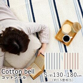 日本製 ラグ 洗える 夏用ラグ ラグマット 長方形 コットンラグ シンプル 床暖房対応 ホットカーペット対応 耐久性 軽い 軽量 コンパクト おしゃれ かわいい ブルー ピンク ウォッシャブルラグ 綿混 ボーダー 国産 インテリアラグ Cotton bell 約130×180cm 約1.5畳