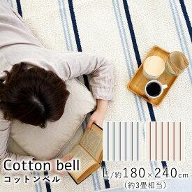 日本製 ラグ 洗える 夏用ラグ ラグマット 長方形 コットンラグ シンプル 床暖房対応 ホットカーペット対応 耐久性 軽い 軽量 コンパクト おしゃれ かわいい ブルー ピンク ウォッシャブルラグ 綿混 ボーダー 国産 インテリアラグ Cotton bell 約180×240cm 約3畳