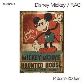 日本製 ミッキーマウス グッズ ディズニーグッズ ラグマット 長方形 ホットカーペット対応 床暖房対応 おしゃれ かわいい デザインラグ おすすめ オールシーズン ヴィンテージ調 アンティーク風 レトロ インテリアラグ disney 約140x200cm MICKEY Haunted house RUG