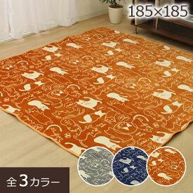 ラグ カーペット 正方形 185×185 丸洗い 軽量 床暖 フローリング ふかふか マイヤー素材 猫 ネコ 動物柄 オレンジ ネイビー グレー かわいい 洗えるラグカーペット ミーニャ 約185x185cm