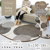 日本製ペットプロテクト消臭ラグマット130x185cmトラマルブラウングレー防ダニ加工滑り止め付耐熱加工おしゃれかわいい床暖房対応