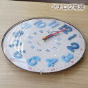 知育 時計 掛け時計 電波時計 大きい 子ども 学習 時計 おしゃれ 北欧 インテリア雑貨 壁掛け時計 かわいい 壁掛時計 …