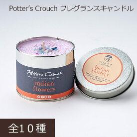 フレグランス キャンドル アロマ クリスマス おしゃれ アロマキャンドル Potter's Crouch イギリス 英国 ポッターズクラウチ ギフト プレゼント 缶 ろうそく 蝋燭 ロウソク