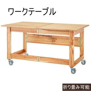 ワークテーブル テーブル 作業台 木製 ウッド 折りたたみ コンパクト 簡単 インテリア おしゃれ