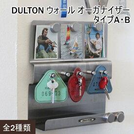 DULTON ダルトン ウォール オーガナイザー 収納 小物収納 鍵置き インダストリアル 玄関 エントランス 便利 DULTON ダルトン ウォール オーガナイザー