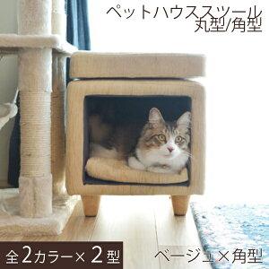 ペット ベッド ハウス ペットベッド ペットハウス キャットハウス ねこ ネコ 猫 小型犬 室内犬 スツール 木製 椅子 かわいい 天然木 チェア チェアー イス 脚裏フェルト付き 腰掛け 背もたれ