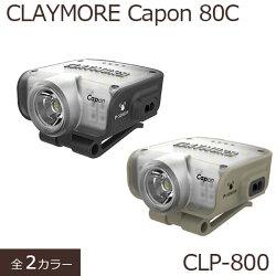 CLAYMORECapon80C
