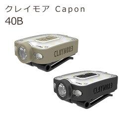 クレイモアCapon40B