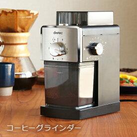 コーヒーミル 電動 おしゃれ 粒度16段階 コーヒー サイフォン ペーパードリップ コンパクト ハイパワー 珈琲ミル 手入れブラシ付き うす式 コーヒーグラインダー Supremo