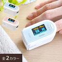 パルスオキシメータ 血中酸素濃度計 血中酸素飽和度 脈拍 心拍計 脈波波形 家庭用 在宅医療 健康管理 介護 バイタルチ…